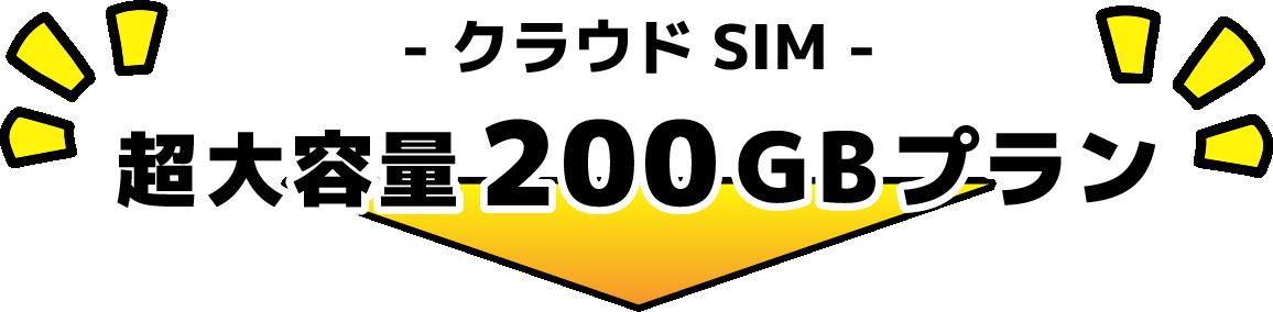 クラウドSIM 超大容量200GBプラン